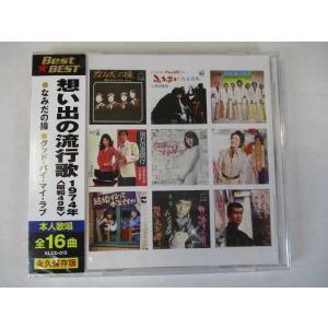 15★想い出の流行歌1974年/昭和49年★全16曲★新品CD★1610