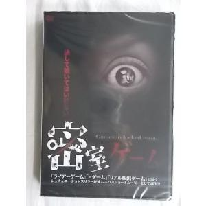 616 密室系×ホラーサスペンス オムニバスショートムービー 密室ゲーム ★DVD新品★181211