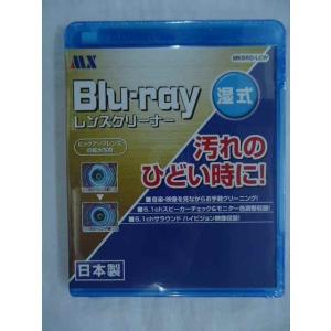 ★マクサー/Blu-rayレンズクリーナー/湿式タイプ/ブルーレイ★新品★併1609|littletough