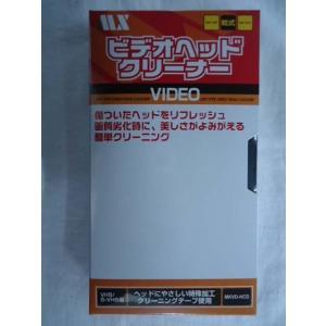送料無料★マクサー★乾式★VHS/S-VHS用ビデオヘッドクリーナー★新品★1612|littletough