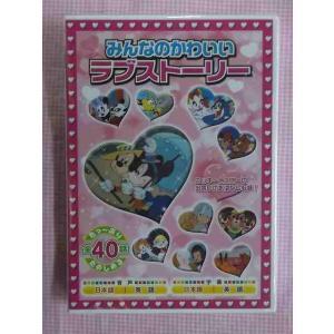 【みんなのかわいいラブストーリー:DVD2枚組新品】★収録内容★(DISC-1)■ミッキーの青春手帖...