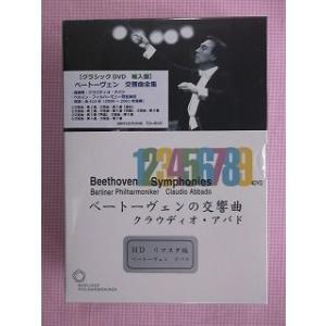 ★HDリマスター★アバド:ベートーヴェン交響曲全集/輸入DVD4枚BOX★1510|littletough