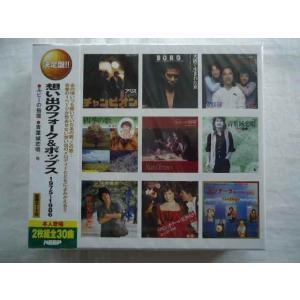 【★想い出のフォーク&ポップス/1975~1986★CD2枚組:歌詞カード付:新品★】★収録...