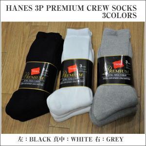 HANES(ヘインズ)3P PREMIUM CREW SOCKS(3足組 スポーツソックス)