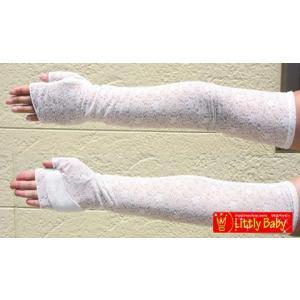 UVロング手袋 ホワイトレースタイプ|littlybaby