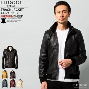 LIUGOO 本革 レザートラックジャケット ジャージ メンズ リューグー TRK01A  レザージャケット ライダースジャケット AP|liugoo