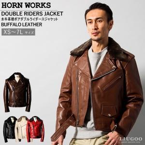 Horn Works 本革 襟ボアダブルライダースジャケット メンズ ホーンワークス 4768  レ...
