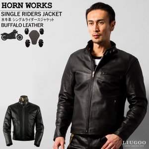 Horn Works 本革 プロテクター付シングルライダースジャケット メンズ ホーンワークス 4792  レザージャケット バイカージャケット|liugoo