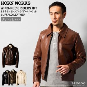 Horn Works 本革 襟付きシングルライダースジャケット メンズ ホーンワークス 4766|liugoo