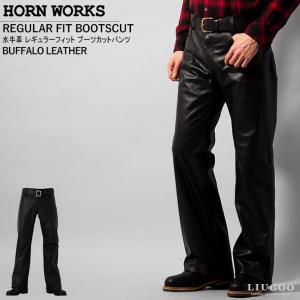 Horn Works 本革 レギュラーフィットブーツカットレザーパンツ メンズ ホーンワークス 3817  レザーパンツ 本革パンツ 本皮パンツ ライダースパンツ 本革ズボン|liugoo