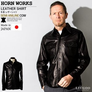 Horn Works 本革 レザーシャツ メンズ ホーンワークス 4014  レザーシャツ 本革シャツ 皮シャツ ウェスタンシャツ ドレスシャツ レザージャケット 革ジャン 黒|liugoo
