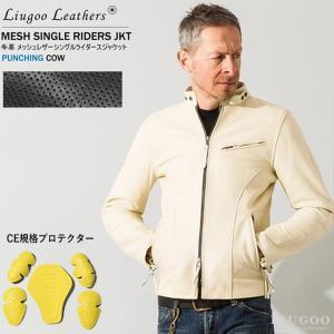 Liugoo Leathers 本革 メッシュレザー シングルライダースジャケット メンズ リューグーレザーズ SRS03B  シングルライダース ライダースジャケット 革ジャン 黒|liugoo