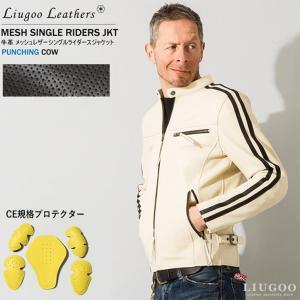 Liugoo Leathers 本革 メッシュレザー 2ラインシングルライダースジャケット メンズ リューグーレザーズ SRS04B  シングルライダース ライダースジャケット 黒|liugoo