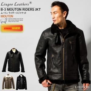 Liugoo Leathers 本革 B-3タイプライダース ムートンジャケット メンズ リューグーレザーズ SRYMT01  レザージャケット バイカージャケット|liugoo