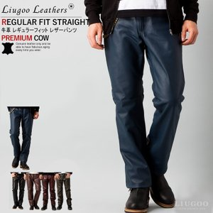 Liugoo Leathers 本革 レギュラーフィットレザーパンツ メンズ リューグーレザーズ STP03B|liugoo