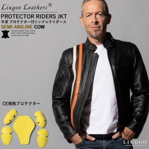 Liugoo Leathers 本革 プロテクター付シングルライダースジャケット メンズ リューグーレザーズ SRS10A  レザージャケット バイカージャケット AP|liugoo