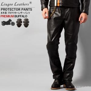 Liugoo Leathers 本革 プロテクター付レザーパンツ メンズ リューグーレザーズ STP06A  革パンツ 皮パンツ バイカーパンツ|liugoo
