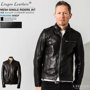 Liugoo Leathers 本革 メッシュレザー シングルライダースジャケット メンズ リューグーレザーズ SRS15A  軽くて柔かい! シングルライダース ダブルライダース|liugoo