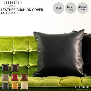 LIUGOO 本革 クッションカバー 男女兼用 リューグー ITG01A   クッション カウチ ソファー 角型 四角|liugoo