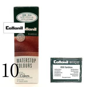 ウォーターストップカラーズ Collonil WATERSTOPCOLORS  レザーケア用品 ミンクオイル 保革クリーム 防水スプレー レザークリーナー 革製品のお手入れ liugoo