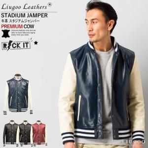 Liugoo Leathers 本革 レザースタジャン メンズ リューグーレザーズ STJ02A  レザージャケット ライダースジャケット liugoo