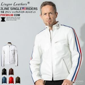 Liugoo Leathers 本革 2ラインシングルライダース メンズ リューグーレザーズ SRS02A  シングルライダース ライダースジャケット|liugoo