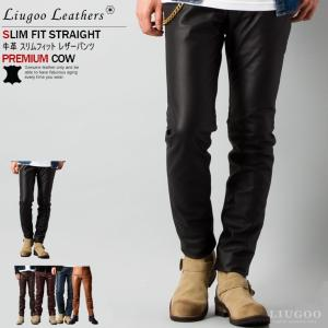 Liugoo Leathers 本革 スリムフィットレザーパンツ メンズ リューグーレザーズ STP02A  革パンツ 皮パンツ バイカーパンツ|liugoo