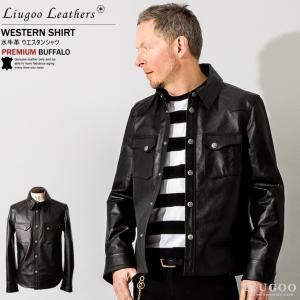 ウエスタンシャツ メンズ 本革 リューグーレザーズ SHT02A レザーシャツ 本革シャツ 皮シャツ ウェスタンシャツ ドレスシャツ レザージャケット|liugoo