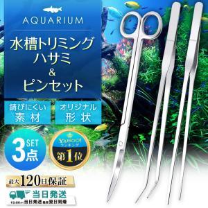 水槽 アクアリウム ハサミ ピンセット 水草 ハーバリウム 手入れ トリミング 掃除 3点セットの画像