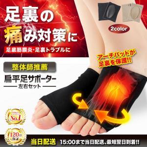 扁平足サポーター 土踏まず 矯正 痛み 足底筋膜炎 足裏保護 痛み緩和 偏平足 アーチサポート 左右...
