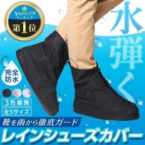 シューズカバー 防水 雨 靴カバー 靴 濡らさない レインシューズ 雨具 雨の日 梅雨対策 大人 子供の画像
