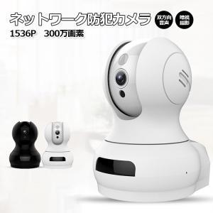 ネットワークカメラ 300万画素 1536P iphone/Android/Mac対応  動体検知 ...