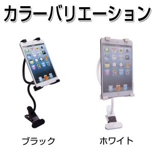 タブレットスタンド iPad アームスタンド クリップ式 ホ...