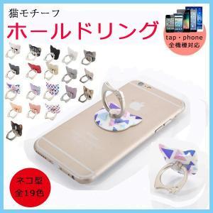 スマホリング ネコ型 スタンド ホールドリング バンカーリング アイリング 落下防止 iPhoneX/iPhone8/8Plus/android 全機種対応 19色