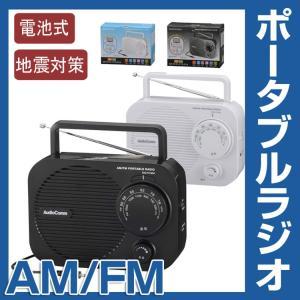 ポータブルラジオ 携帯ラジオ 携帯 電池式 AM/FMラジオ...