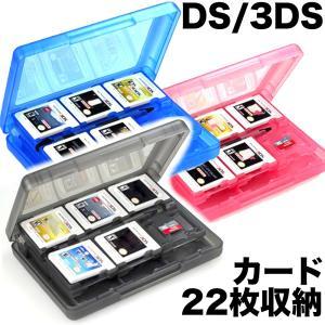 DS 3DS用 ゲームソフト 収納ケース 透明(任天堂 ds 3ds 用)ソフトケース カセットケー...