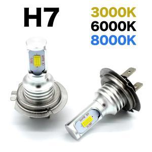 車検対応 LED ヘッドライト フォグランプ H7 60W 72W ホワイト 6000K ブルー 8...