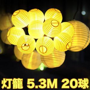 LED ストリングライト 20LED 灯籠 電球色 ウォーム...
