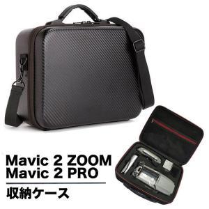 こちらは互換品です。  対応機種: DJI Mavic 2 PRO 、 DJI Mavic 2 Zo...