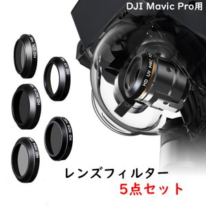 DJI Mavic Pro レンズフィルター 5点セット 光学ガラス ND4 ND8  ND16  ...