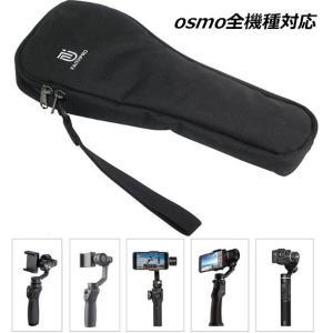 こちらは互換品です。 対応:DJI Osmo / Osmo + / Osmo Mobile / Os...