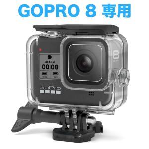 Gopro Hero8 black ハウジングケース 防水 ケース 60mまで 水中撮影用 ゴープロ gopro hero 8 black カメラ アクセサリー ハウジング 防水ケース ダイビング|livekurashi