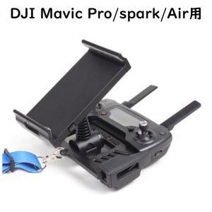 DJI Mavic Pro spark Air タブレットホルダー 4インチ ~ 12インチ iph...