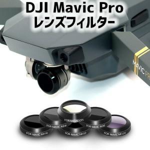 DJI Mavic Pro レンズフィルター UVフィルター ND減光フィルター CPL偏光フィルタ...