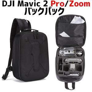 DJI Mavic 2 Pro Mavic 2 Zoom バックパック リュック  EVAハードケー...