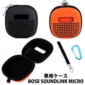 対応機種:Bose Soundlink Micro Bluetooth speaker  カラー:オ...