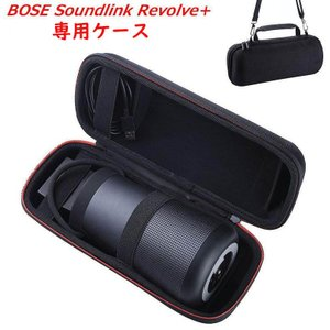 Bose SoundLink Revolve+ Bluetooth speaker ハードケース 黒...