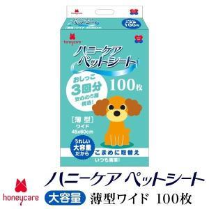 ハニーケア ペットシーツ 超お徳用 薄型タイプ ワイド 400枚入り(100枚×4袋セット)