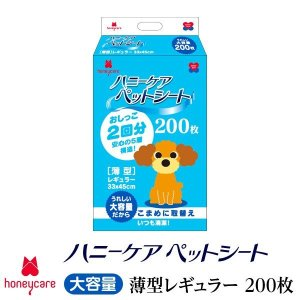 ハニーケア ペットシーツ 超お徳用 薄型タイプ レギュラー 800枚入り(200枚×4袋セット)