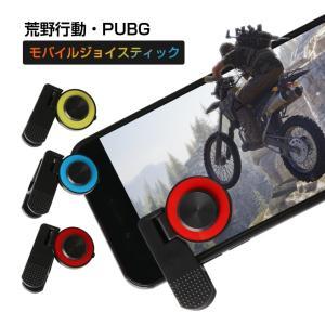 荒野行動 モバイルジョイスティック 荒野行動ゲーム コントローラー PUBG ゲームパッド スマホゲーム コントローラー 移動操作用パッド 高感度 Android iOS